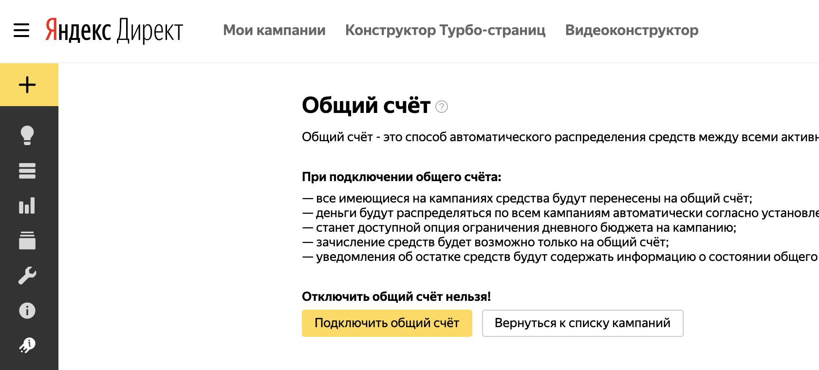 Общий счет в новом интерфейсе Яндекс Директ