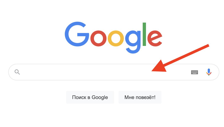 Как добавить сайт в поисковик Google?