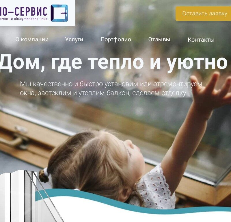 ЛО-СЕРВИС - ремонт и обслуживание окон